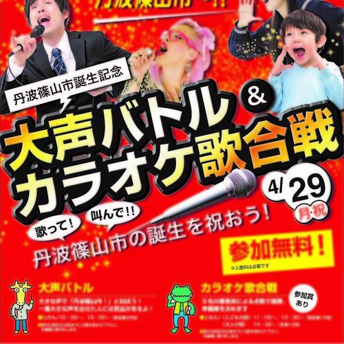 大声バトル&カラオケ歌合戦~丹波篠山市誕生記念~