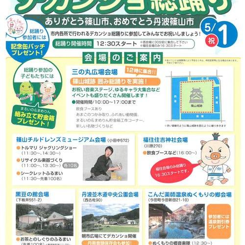 丹波篠山市誕生イベント「デカンショ節をおどろう!」