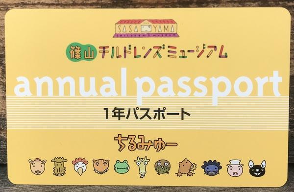 年間パスポート期限延長についてのサムネイル