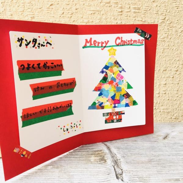 マステのクリスマスカードのサムネイル