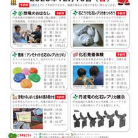 化石発掘体験【恐竜化石フェスタ】のサムネイル