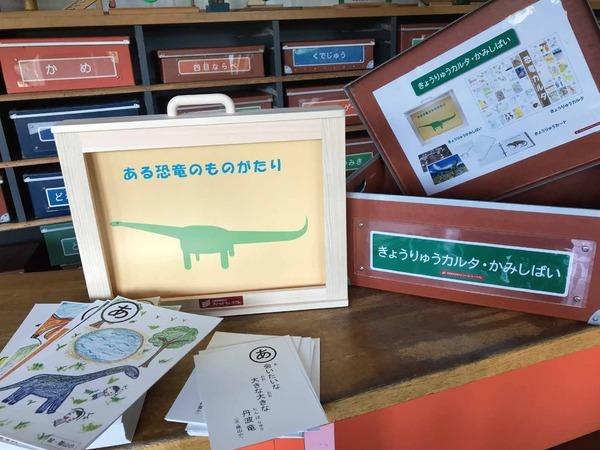 恐竜かみしばいと絵本の読み聞かせ【恐竜化石フェスタ】のサムネイル