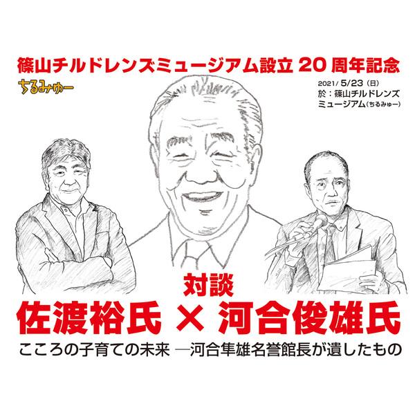 設立20周年記念対談:佐渡裕氏×河合俊雄氏のサムネイル