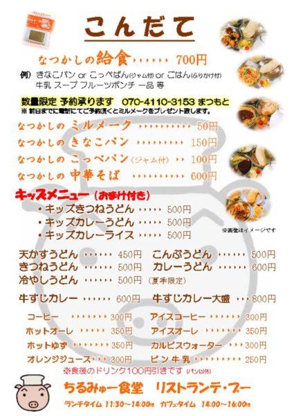 thumbnail of こんだて ポスター