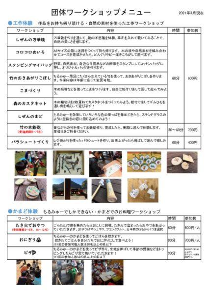 thumbnail of 2021団体WSメニュー