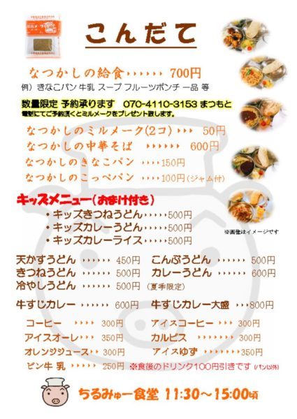 thumbnail of 食堂こんだて