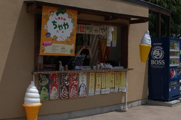 テイクアウトカフェ「しあわせ茶屋」