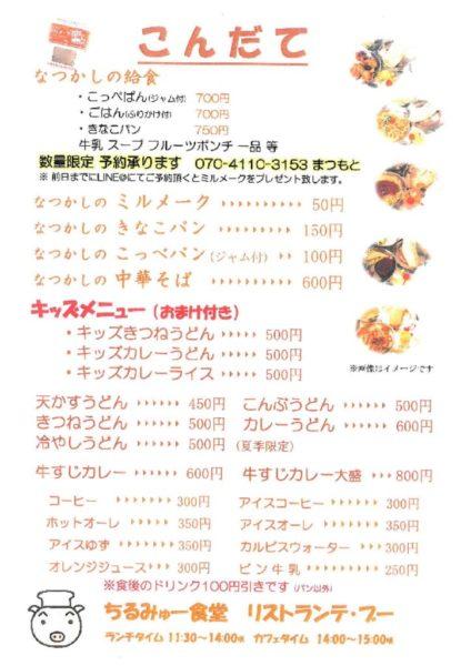 thumbnail of レストランメニュー